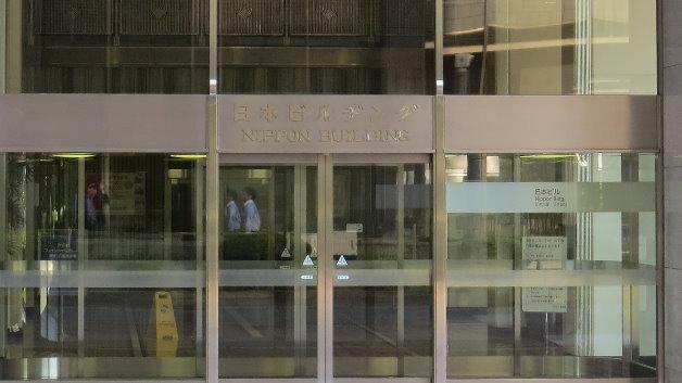 Renesas Firmenzentrale befindet sich im Nippon-Building im Herzen von Tokio.