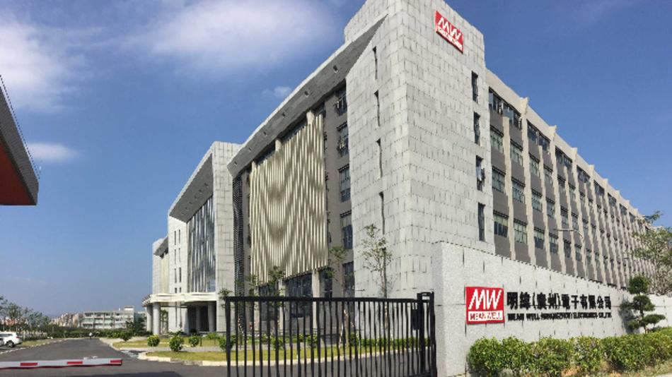 Das neue Mean Well China Operations Center in Huadu, China, umfasst eine Büro und Produktionsfläche von 62.488 Quadratmetern.
