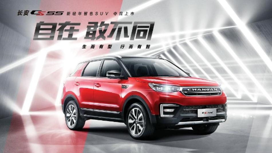 Gerade hat Changan den CS55 vorgestellt, den neusten SUV des Unternehmens, der mit vielen intelligenten ADAS-Funktionen ausgestattet ist.