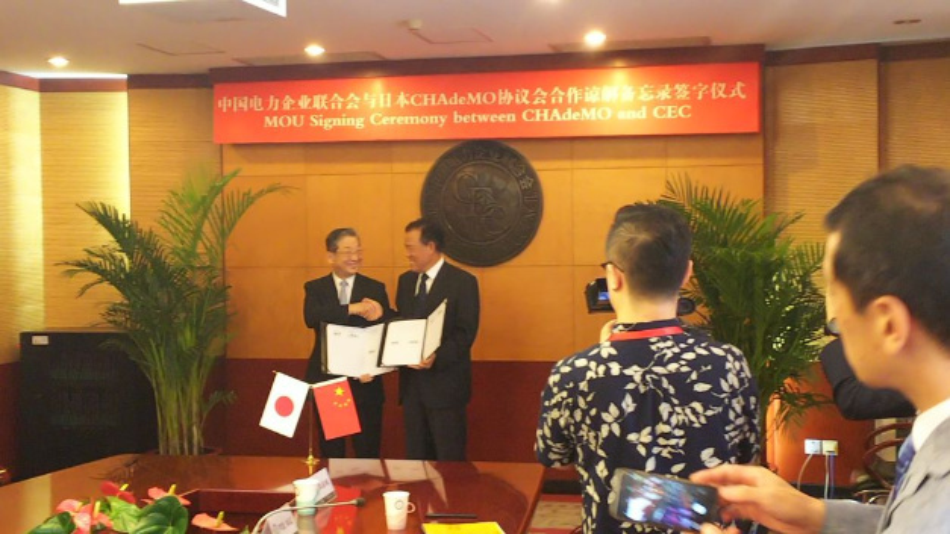 Ende August hatte die japanische CHAdeMO mit dem China Electricity Council vereinbart, gemeinsam einen Standard für ultraschnelle Ladestationen zu entwickeln.