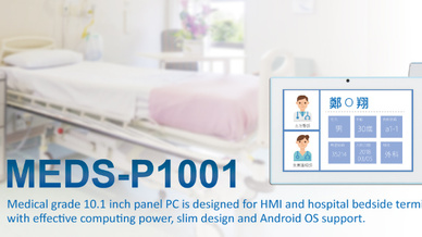 Der MEDS-P1001 kann entweder als Infotainment-Terminal am Krankenbett und als HMI verwendet werden.