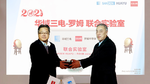 Rohm und Sanden Huayu Hold eröffnen gemeinsames Technologielabor