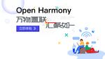 Chinesisches OS wird zum globalen Open Source Projekt