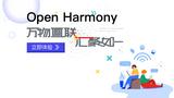 OpenHarmony OS